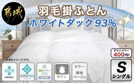 羽毛掛ふとん ポーランド産ホワイトダック93%【S】_AJ-E101