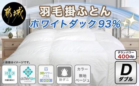 羽毛掛ふとん ポーランド産ホワイトダック93%【D】_AK-E101