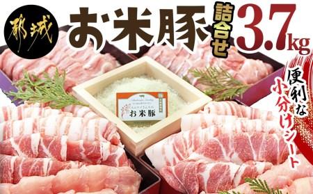 お米豚3.7kgセット_MJ-3113