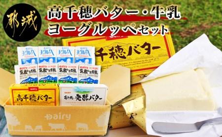 高千穂バター・牛乳・ヨーグルッペセット_AA-2306