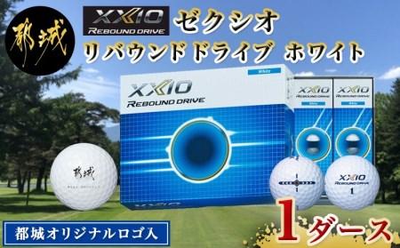 ゴルフボール ゼクシオ リバウンド ドライブ ホワイト(都城オリジナルロゴ入)_AC-C706