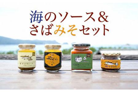 北浦「海の新商品セット」