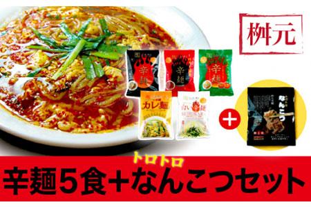 F7 元祖辛麺 桝元 生麺パック5食+なんこつセット