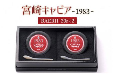 E012 MIYAZAKI CAVIAR 1983 BAERII(20g)2個セット