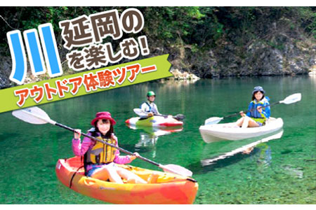 G003 延岡の川を楽しむ!アウトドア体験ツアー