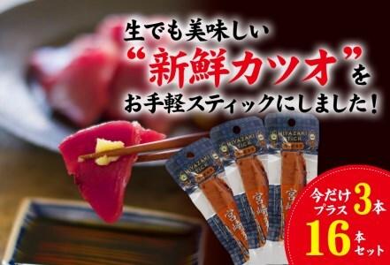 A20-191 宮崎スティック 鰹の醤油漬け