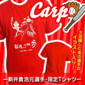 A24-191 油津応援団 「新井さんの1歩記念Tシャツ」 S・M・L サイズ