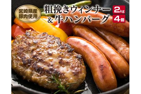 B57-191 粗挽きウィンナー2kg(県産豚肉使用)&牛ハンバーグ4個セット