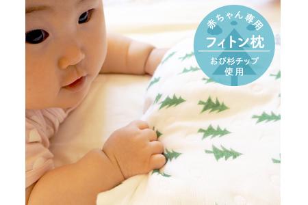 A25-191 赤ちゃん専用フィトン枕(おび杉チップ使用)