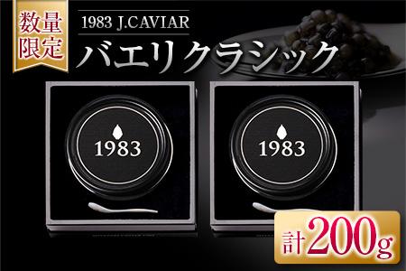 AM1-191 ≪数量限定≫宮崎キャビア1983 バエリ 100g×2個セット