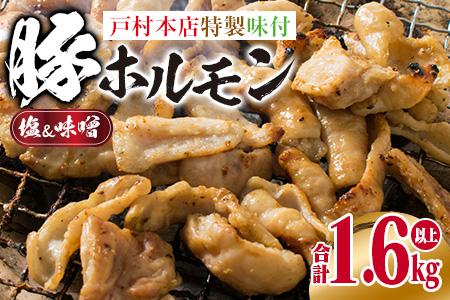B96-191 ≪戸村本店特製≫国産豚ホルモン★塩&味噌セット(合計1.6kg以上)
