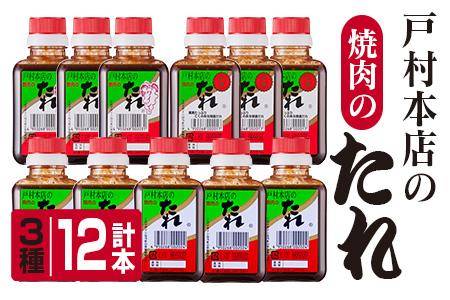 BB24-191 宮崎No.1<戸村本店>3種の焼肉のたれセット(合計12本)