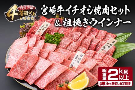 F37-20 定期便《お楽しみ》宮崎牛イチオシ焼肉セット(計1.5kg)&粗挽きウィンナー(計540g)《合計2kg以上》