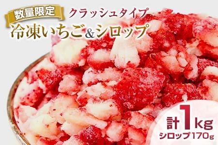 AA7-20 ≪期間・数量限定≫冷凍いちご(計1kg)&シロップ(170g)セット【クラッシュタイプ】