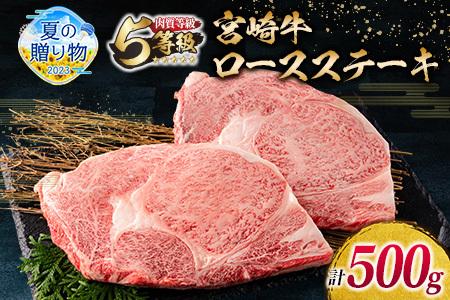 D22-192 ≪お中元夏ギフト2021≫「最高ランク5等級」宮崎牛ロースステーキ2枚(計500g)