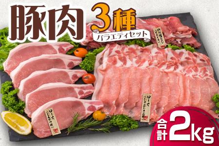 B125-20 《期間・数量限定》豚肉3種バラエティセット(合計2kg)