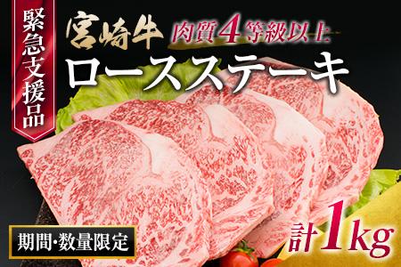 D38-20 特別プロジェクト!!《緊急支援品》4等級以上!!宮崎牛ロースステーキ(計1kg)