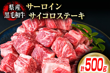 B123-20 県産黒毛和牛サーロイン!!サイコロステーキ(100g×5袋)