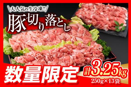 A57-20 豚肉≪大人気の生冷凍!!≫『厳選』豚切り落とし(計2.4kg)日南市産