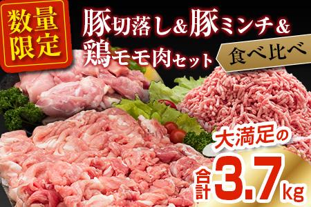 21 ≪数量限定≫豚切り落とし&豚ミンチ&鶏モモ肉セット(合計3.7kg)