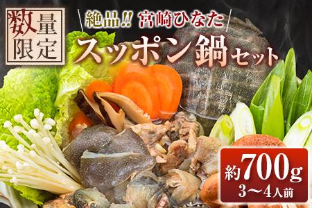 21 ≪数量限定≫絶品!!宮崎ひなたスッポン鍋セット(約700g・3~4人分)