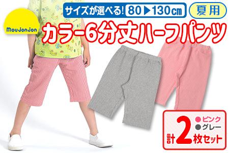 21 ≪サイズが選べる≫moujonjonカラー6分丈ハーフパンツ2枚セット(夏用)[ピンク・グレー]