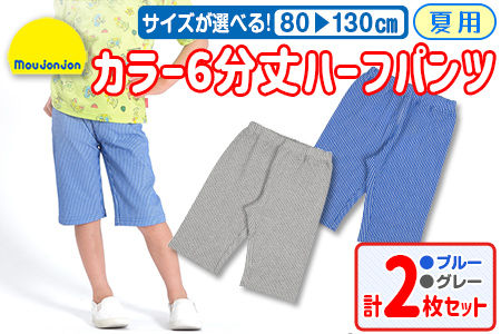 AA19-21 ≪サイズが選べる≫moujonjonカラー6分丈ハーフパンツ2枚セット(夏用)【ブルー・グレー】