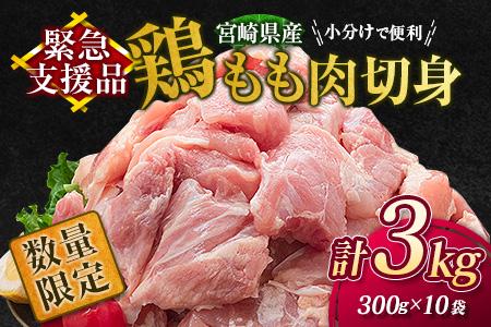 B157-21-01 ≪緊急支援品≫鶏肉『鶏モモ肉切身』計3kg(300g×9袋&300g×1袋付き)【宮崎県産】