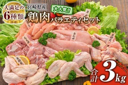 A13-191 ≪大満足の6種類≫鶏肉バラエティーセット(合計3kg)宮崎県産