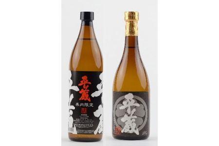 B1-191 黒麹平蔵(芋)2本セット
