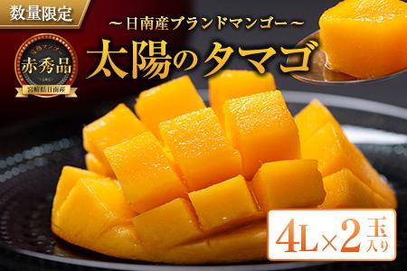 H7-191 ≪超希少!!≫最上級品★完熟マンゴー「太陽のタマゴ(赤秀品)」4L×2玉