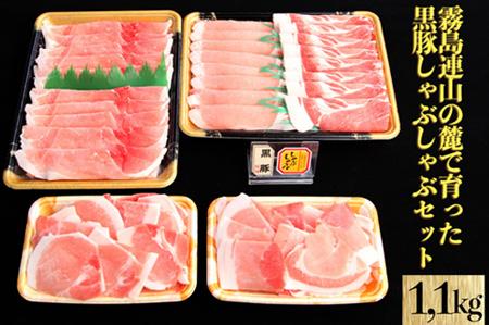 黒豚しゃぶしゃぶセット(三島畜産)