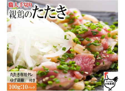国産親鶏たたき(100g×10P:小林養鶏)