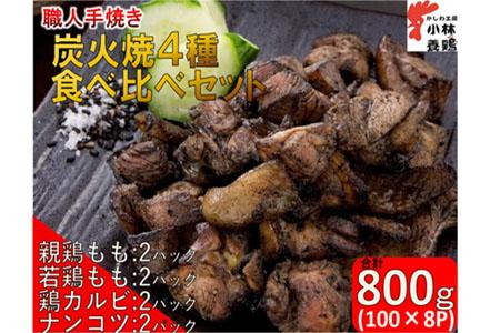 鶏炭火焼き4種食べ比べセット(100g×8P:小林養鶏)