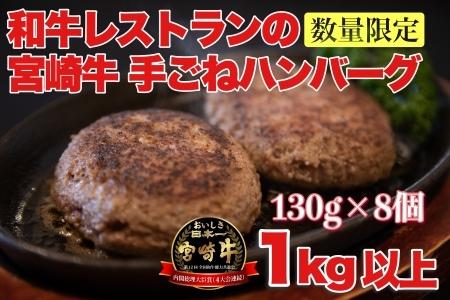 【宮崎牛100%】和牛レストランの手ごねハンバーグ 1.5㎏