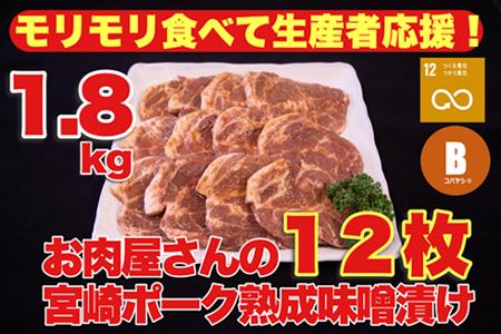 【旨味凝縮!】お肉屋さんの宮崎ポーク熟成味噌漬け 1.8㎏