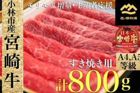【モリモリ増量・生産者支援】A4等級以上小林市産宮崎牛バラエティすき焼き用 800g