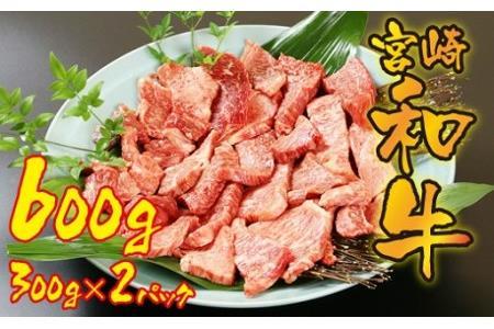 A8-01 宮崎和牛切落し焼肉 600g