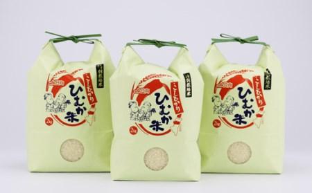 10-33 ひむか特別栽培米6kg(こしひかり)