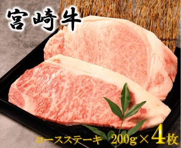 50-02 宮崎牛ロースステーキ(200g×4枚)