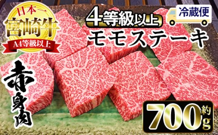 Y-C1 《冷蔵・真空包装》A4等級以上!とろける旨み!宮崎牛モモステーキ(100g×7枚・計700g)【スーパーほりぐち】