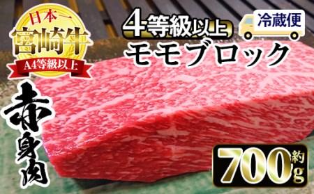 Y-C2 《冷蔵・真空包装》A4等級以上!とろける旨み!宮崎牛モモブロック(約700g)【スーパーほりぐち】