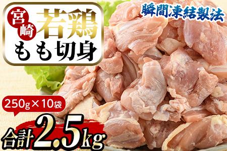 AR-A31 <毎月数量限定>宮崎県産若鶏モモ切身(計2.5kg・250g×10袋)