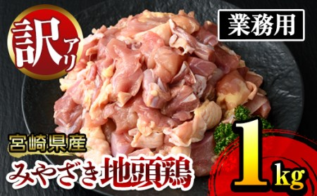 KU086 【訳あり・数量限定】みやざき地頭鶏 業務用 1kg×1袋 鶏肉 【KU086】