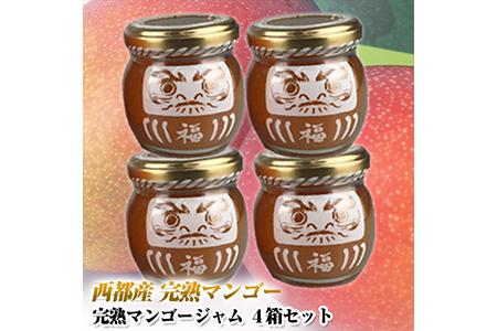 完熟マンゴージャム 宮崎県産【数量限定】<1-98>