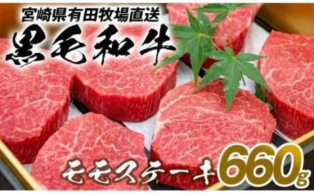 宮崎県産黒毛和牛 赤身モモステーキ660g<1.5-97>