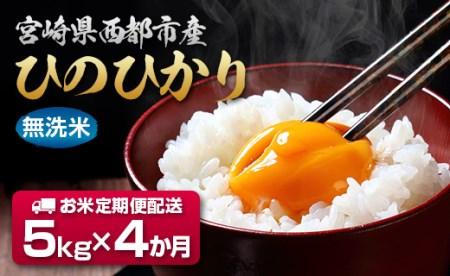 【4ヶ月定期便】宮崎県産ヒノヒカリ無洗米 5kg×4回<3-17>