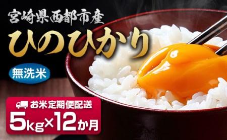 【2021年1年間定期便】宮崎県産ヒノヒカリ・コシヒカリ無洗米 5kg×12回<9-2>