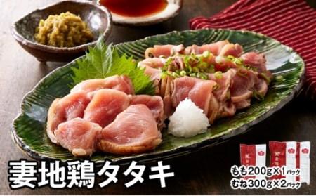 妻地鶏タタキセット30<1-143>