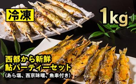 鮎 西都から新鮮な 生鮎パーティセット【冷凍】 1㎏<1.1-2>